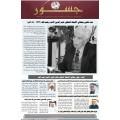 عدد خاص بالأستاذ الدكتور ناصر الدين الأسد