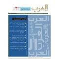 مجلة العرب (رمضان وشوال 1440هـ)
